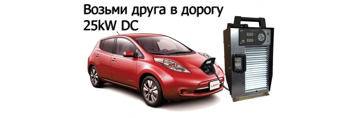 Мобильный зарядный блок 25kW